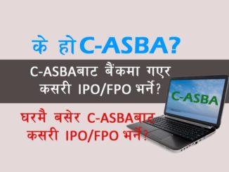 C-ASBA, CDSC