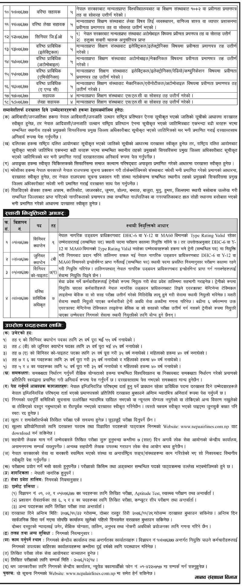 Nepal-Airlines-Vacancy